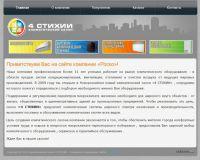 Климатический салон «4 СТИХИИ» г. Новороссийск