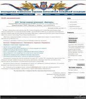Краснодарское региональное отделение всероссийской полицейской ассоциации